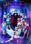 【ポイント10倍】ミュージカル 「美少女戦士セーラームーン」 −Le Mouvement Final− (本編155分+特典106分)[KIBM-683]【発売日】2018/3/14【DVD】