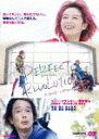 【ポイント10倍】パーフェクト・レボリューション (本編117分)[DSTD-20064]【発売日】2018/3/7【DVD】