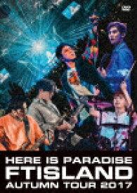 【ポイント10倍】FTISLAND/Autumn Tour 2017 −Here is Paradise− (211分)[WPBL-90454]【発売日】2018/3/14【DVD】