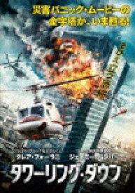 【ポイント10倍】タワーリング・ダウン (本編91分+特典2分)[HPBR-211]【発売日】2018/2/2【DVD】
