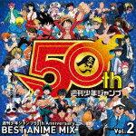 【ポイント10倍】(V.A.)/週刊少年ジャンプ50th Anniversary BEST ANIME MIX vol.2 (週刊少年ジャンプ創刊50周年記念)[ESCL-5044]【発売日】2018/4/4【CD】