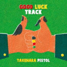 【ポイント10倍】竹原ピストル/GOOD LUCK TRACK (通常盤)[VICL-64979]【発売日】2018/4/4【CD】