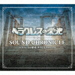 【ポイント10倍】(ゲーム・ミュージック)/ヘラクレスの栄光 サウンドクロニクル[SRIN-1119]【発売日】2018/6/23【CD】