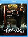 【ポイント10倍】イップ・マン 継承 (本編105分+特典67分)[GABSX-1746]【発売日】2018/8/2【Blu-rayDisc】