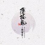 【ポイント10倍】(ゲーム・ミュージック)/ゲーム「薄桜鬼」オープニングベスト 〜歌響集〜[XFCD-60]【発売日】2018/6/6【CD】