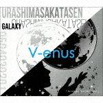 【ポイント10倍】浦島坂田船/V−enus (初回限定盤B)[GNCL-1301]【発売日】2018/7/4【CD】
