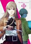 【ポイント10倍】博多豚骨ラーメンズ 3 (初回仕様版/本編95分)[1000708550]【発売日】2018/7/11【Blu-rayDisc】