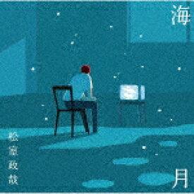【ポイント10倍】松室政哉/海月[UMCA-50055]【発売日】2018/9/19【CD】