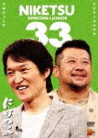 【ポイント10倍】にけつッ!!33[YRBN-91220]【発売日】2018/7/25【DVD】