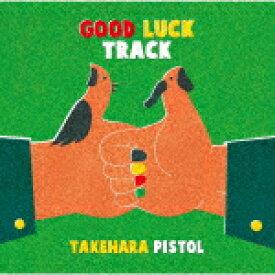 【ポイント10倍】竹原ピストル/GOOD LUCK TRACK (完全生産限定盤)[VIJL-60188]【発売日】2018/7/25【レコード】