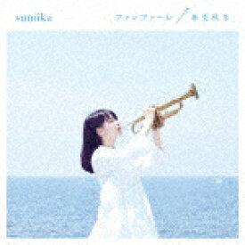 【ポイント10倍】sumika/ファンファーレ/春夏秋冬 (通常盤)[SRCL-9902]【発売日】2018/8/29【CD】