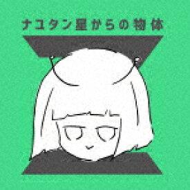 【ポイント10倍】ナユタン星人/ナユタン星からの物体Z (通常盤)[NYT-303]【発売日】2018/8/29【CD】