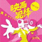 【ポイント10倍】JETT.A/映画泥棒 リターンズ[RBCP-3289]【発売日】2018/8/22【CD】