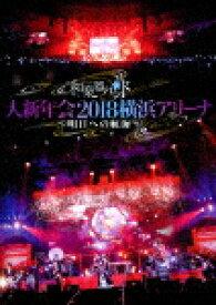 【ポイント10倍】和楽器バンド/和楽器バンド 大新年会2018 横浜アリーナ 〜明日への航海〜 (通常版/130分)[AVBD-92697]【発売日】2018/8/8【DVD】