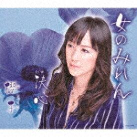 【ポイント10倍】櫻子/女のみれん/決心[COCA-17490]【発売日】2018/8/29【CD】