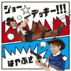 【ポイント10倍】はやぶさ/ジョー☆デッキー!!! (通常盤Bタイプ)[VICL-37425]【発売日】2018/8/29【CD】