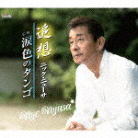 【ポイント10倍】ニック・ニューサ/追想/涙色のタンゴ[TJCH-15603]【発売日】2018/8/29【CD】