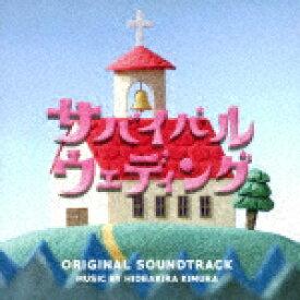 【ポイント10倍】木村秀彬/サバイバル・ウェディング オリジナル・サウンドトラック[VPCD-86207]【発売日】2018/8/29【CD】
