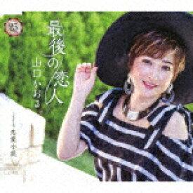 【ポイント10倍】山口かおる/最後の恋人[CRCN-8176]【発売日】2018/8/29【CD】
