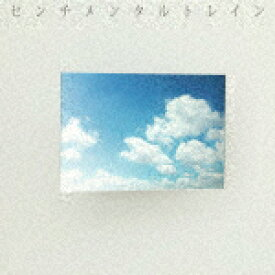 【ポイント10倍】AKB48/センチメンタルトレイン (初回限定盤/Type A)[KIZM-90575]【発売日】2018/9/19【CD】