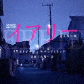 【ポイント10倍】(オリジナル・サウンドトラック)/WOWOW 連続ドラマW イアリー 見えない顔 オリジナル・サウンドトラック[UZCL-2145]【発売日】2018/8/29【CD】