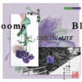 【ポイント10倍】UNMASK aLIVE/Blooms[DYRT-12]【発売日】2018/9/19【CD】
