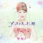 【ポイント10倍】響悦子/プラチナチケットの旅[HBK-1]【発売日】2018/11/14【CD】