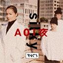 【ポイント10倍】FNCY/AOI夜/silky (完全限定プレス盤)[KMKN-26]【発売日】2018/12/19【レコード】
