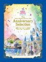 【ポイント10倍】東京ディズニーリゾート 35周年 アニバーサリー・セレクション (開園35周年記念/本編267分)[VWDS-…