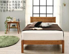【スーパーSALE限定価格】セットでお買い得 カントリー調天然木パイン材すのこベッド 圧縮ボンネルコイルマットレス付き マットレス用すのこ 1台タイプ シングル