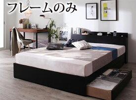 【ポイント10倍】収納ベッド ダブル【Bscudo】【フレームのみ】ブラック 棚・コンセント付き収納ベッド【Bscudo】ビスクード