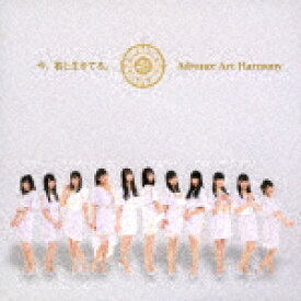 【ポイント10倍】Advance Arc Harmony/今、君と生きてる。[TKCA-74762]【発売日】2019/1/9【CD】