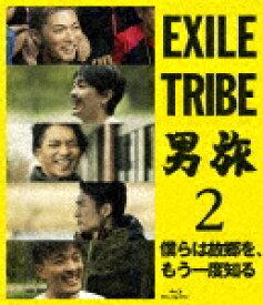 【ポイント10倍】EXILE TRIBE 男旅2 僕らは故郷を、もう一度知る (248分)[RZXD-86831]【発売日】2019/3/20【Blu-rayDisc】