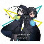 【ポイント10倍】Gothic × Luck/Starry Story EP (完全生産限定けものフレンズ盤)[VIZL-1548]【発売日】2019/3/13【CD】