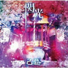 【ポイント10倍】己龍/閃光 (通常盤/Dtype)[BPRVD-335]【発売日】2019/3/20【CD】