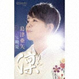 【ポイント10倍】島津亜矢/凛(りん)/晩夏[TESA-13918]【発売日】2019/3/20【カセット】