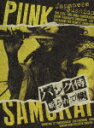 【ポイント10倍】パンク侍、斬られて候 (本編131分+特典127分)[VPXT-71695]【発売日】2019/4/3【Blu-rayDisc】