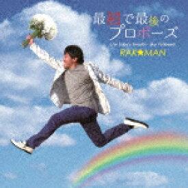 【ポイント10倍】RAK☆MAN/最初で最後のプロポーズ[GFRCD-27]【発売日】2019/4/24【CD】