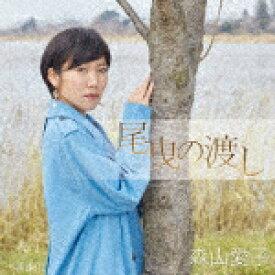 【ポイント10倍】森山愛子/尾曳の渡し[UPSY-5069]【発売日】2019/5/8【カセット】