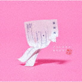 【ポイント10倍】阿部真央/どうしますか、あなたなら[PCCA-70545]【発売日】2019/8/21【CD】