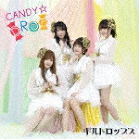 【ポイント10倍】ギルドロップス/CANDY☆DROP[QECH-1003]【発売日】2019/8/21【CD】