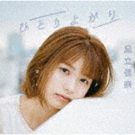 【ポイント10倍】足立佳奈/ひとりよがり (通常盤)[SECL-2487]【発売日】2019/8/21【CD】