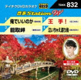 【ポイント10倍】(カラオケ)/音多Station W (18分)[TBKK-832]【発売日】2019/9/4【DVD】