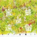 【ポイント10倍】(V.A.)/蜜蜂と遠雷 ピアノ全集+1[完全盤][SICC-2213]【発売日】2019/9/4【CD】
