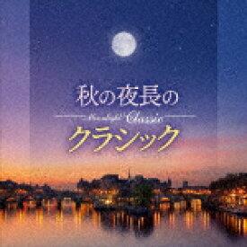 【ポイント10倍】(V.A.)/Moonlight Classic 〜秋の夜長のクラシック〜[COCQ-85470]【発売日】2019/8/21【CD】