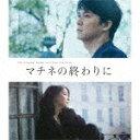 【ポイント10倍】(オリジナル・サウンドトラック)/映画「マチネの終わりに」オリジナル・サウンドトラック[COCP-40…
