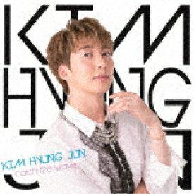 【ポイント10倍】KIM HYUNG JUN/Catch the wave (通常盤B)[POCS-1827]【発売日】2019/9/25【CD】
