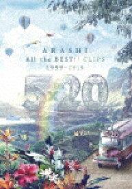 【ポイント10倍】嵐/5×20 All the BEST!! CLIPS 1999−2019 (通常版)[JABA-5361]【発売日】2019/10/16【DVD】
