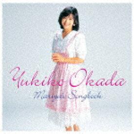 【ポイント10倍】岡田有希子/岡田有希子 Mariya's Songbook[PCCA-4853]【発売日】2019/10/16【CD】