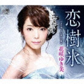【ポイント10倍】花咲ゆき美/恋樹氷[CRCN-8287]【発売日】2019/11/13【CD】